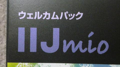 IIJmioウェルカムパック for BIC SIM①.JPG