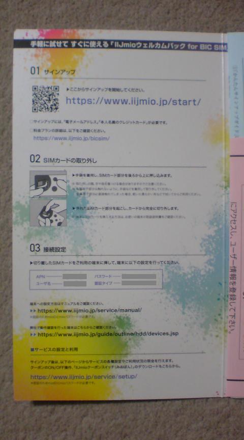 IIJmioウェルカムパック for BIC SIM⑩.JPG
