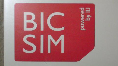 MVNO BIC SIM(ビックシム) を選択.JPG