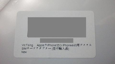 Dual SIMアダプターのパッケージ④.JPG