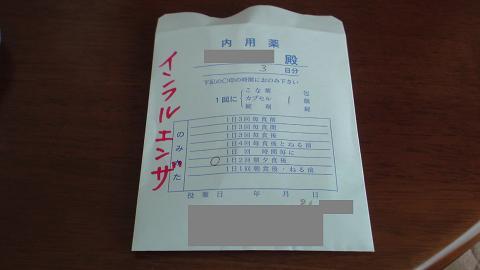 インフルエンザのお薬 Tamiflu75(タミフル)①.JPG