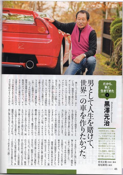 ガンさん(黒澤元治)の愛車は、ホンダ NSX Type R '02 の赤色(ニューフォーミュラレッド)?②.JPG