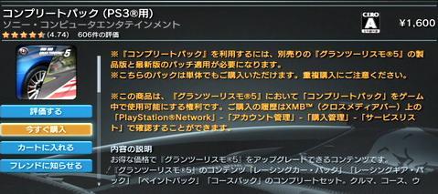 グランツーリスモ5「コンプリートパック」①.JPG
