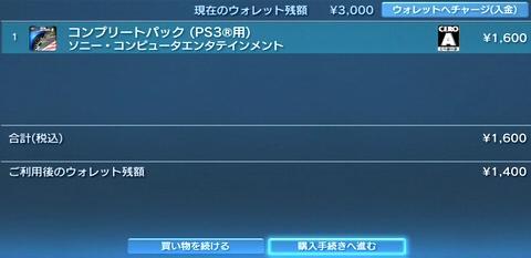 グランツーリスモ5「コンプリートパック」⑦.JPG