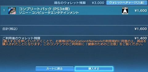 グランツーリスモ5「コンプリートパック」⑧.JPG