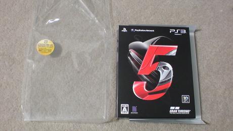 グランツーリスモ5の初回生産版を開封!(PS3 GT5)①.JPG