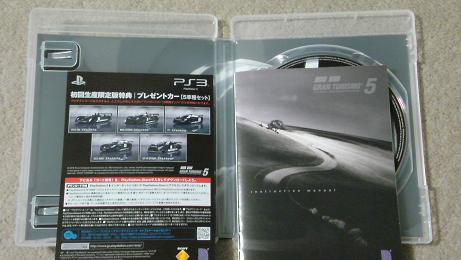グランツーリスモ5の初回生産版を開封!(PS3 GT5)⑫.JPG