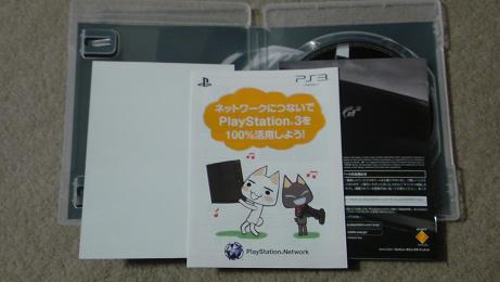 グランツーリスモ5の初回生産版を開封!(PS3 GT5)⑭.JPG