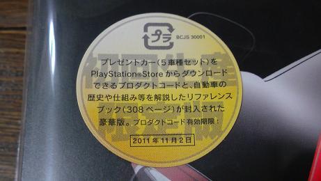 ゲットしたグランツーリスモ5は初回生産版!(PS3 GT5)⑦.JPG