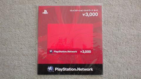 プレイステーション ネットワーク カード①.JPG