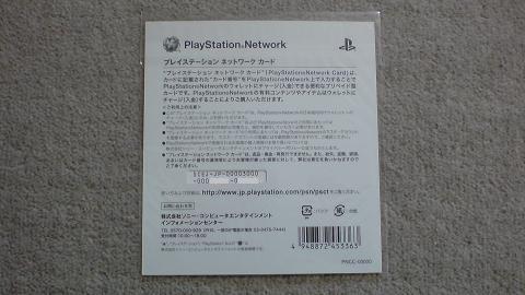 プレイステーション ネットワーク カード②.JPG
