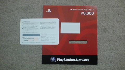 プレイステーション ネットワーク カード③.JPG