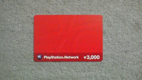 プレイステーション ネットワーク カード④.JPG