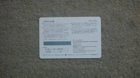 プレイステーション ネットワーク カード⑤.JPG