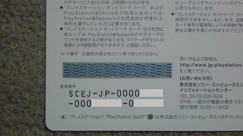 プレイステーション ネットワーク カード⑥.JPG