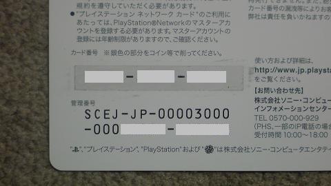 プレイステーション ネットワーク カード⑦.JPG