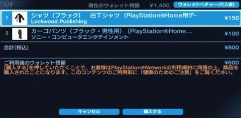 プレイステーション ネットワーク カードの残金でPS Homeのアバターアイテムを購入...①.JPG