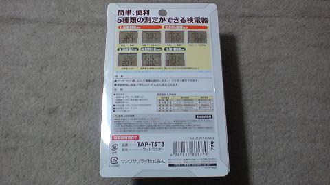 ワットモニター TAP-TST8 (SANWA SUPPLY)③.JPG