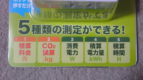 ワットモニター TAP-TST8 (SANWA SUPPLY)⑤.JPG