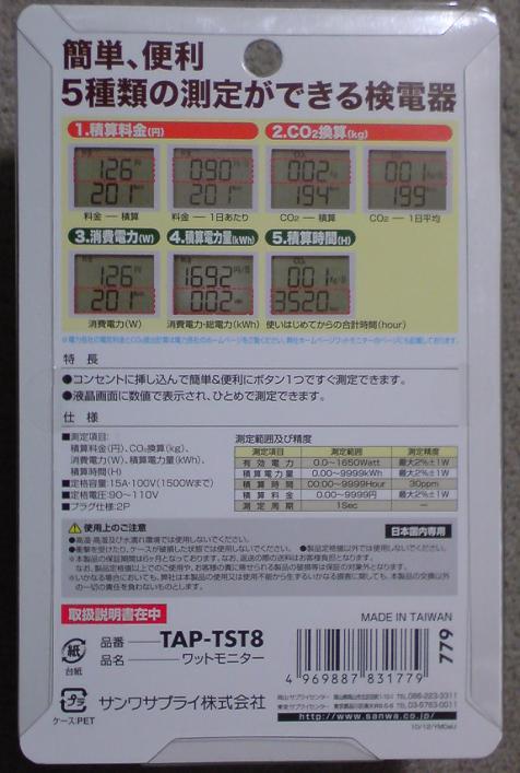 ワットモニター TAP-TST8 (SANWA SUPPLY)⑥.JPG
