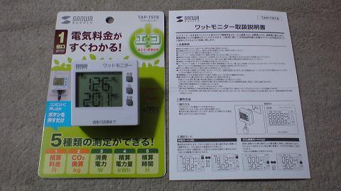 ワットモニター TAP-TST8 (SANWA SUPPLY)⑨.JPG