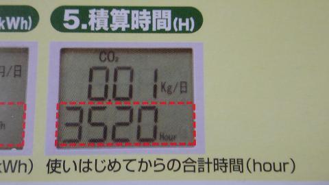 ワットモニター TAP-TST8 (SANWA SUPPLY)⑮.JPG