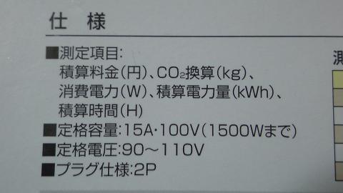 ワットモニター TAP-TST8 (SANWA SUPPLY)⑯.JPG