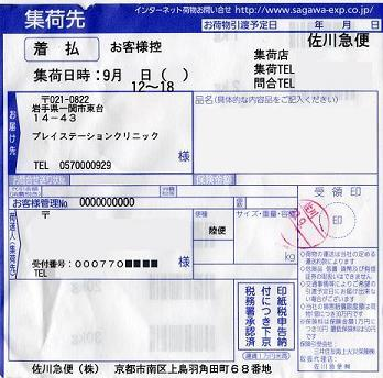 修理を決意しPS3を梱包&発送!(伝票).jpg