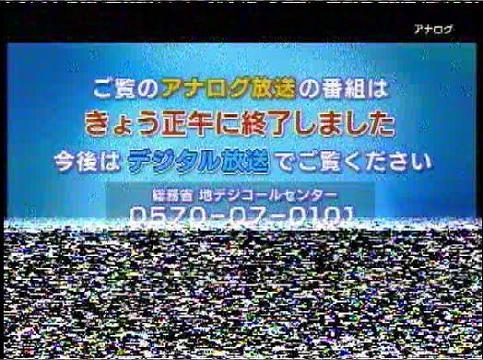 地上アナログ放送終了の日(2011年7月24日) 7月25日午前0時 電波終了(電波終了の瞬間).JPG
