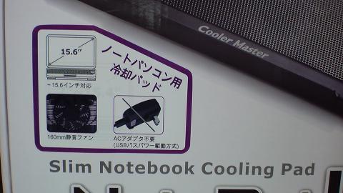 残されたPS3 20GB用に冷却パッドを購入!⑦.JPG