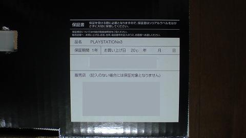 2台の初期型PS3の修理結果について...④.JPG