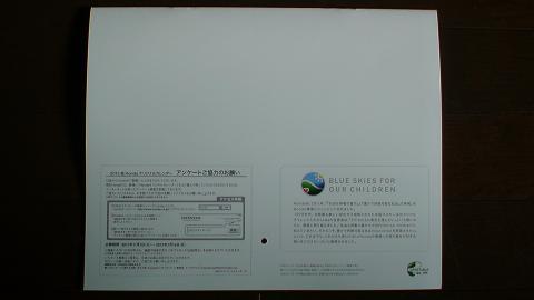 Honda Calendar 2012_④.JPG