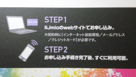IIJmioウェルカムパック for BIC SIM⑥.JPG