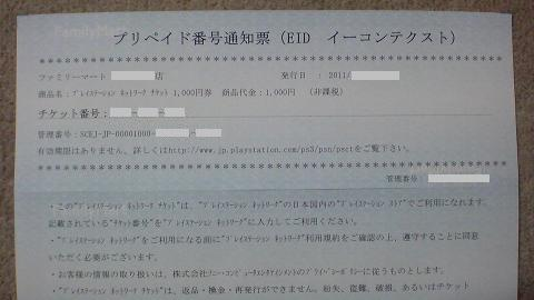 PLAYSTATION Network Ticket では、1,000円 分が存在する!④.JPG