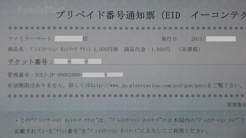 PLAYSTATION Network Ticket では、1,000円 分が存在する!⑤.JPG