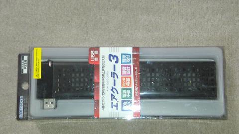 PS3 20GBにエアクーラー3(ゲームテック)の吸気ファンも付けてみた②.JPG