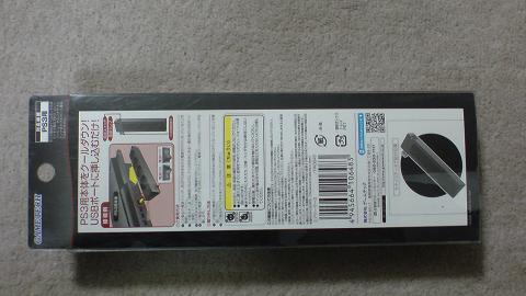 PS3 20GBにエアクーラー3(ゲームテック)の吸気ファンも付けてみた③.JPG