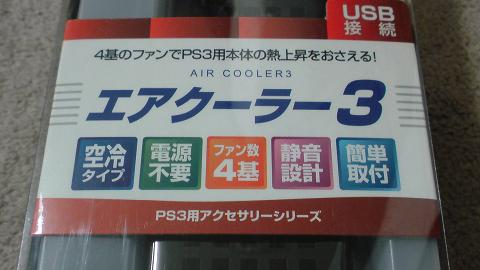 PS3 20GBにエアクーラー3(ゲームテック)の吸気ファンも付けてみた④.JPG