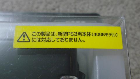 PS3 20GBにエアクーラー3(ゲームテック)の吸気ファンも付けてみた⑥.JPG