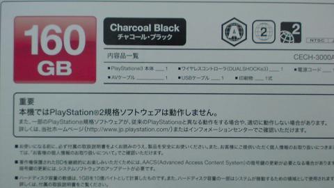PS3 CECH-3000A の外箱⑭.JPG