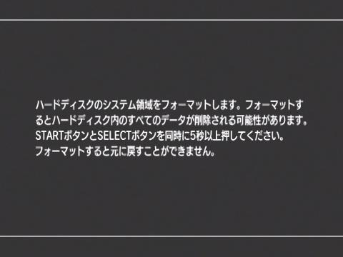 PS3 3号機をSSD換装して起動!③.JPG