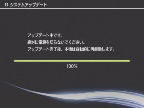PS3 3号機をSSD換装して起動!⑨⑩.JPG