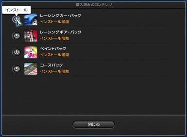 PS3 GT5 DLC コンプリートパックのインストール②.JPG