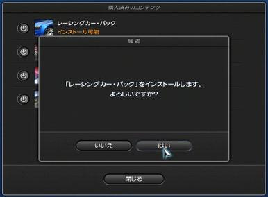 PS3 GT5 DLC コンプリートパックのインストール③.JPG