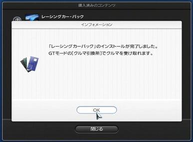 PS3 GT5 DLC コンプリートパックのインストール④.JPG