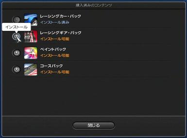 PS3 GT5 DLC コンプリートパックのインストール⑤.JPG