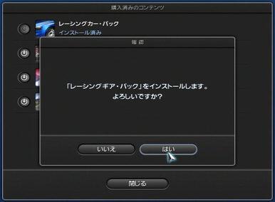 PS3 GT5 DLC コンプリートパックのインストール⑥.JPG