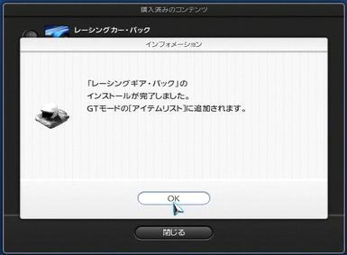 PS3 GT5 DLC コンプリートパックのインストール⑦.JPG