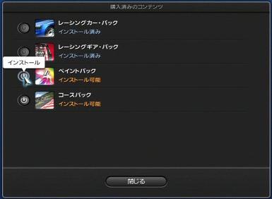 PS3 GT5 DLC コンプリートパックのインストール⑧.JPG
