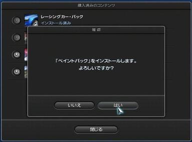 PS3 GT5 DLC コンプリートパックのインストール⑨.JPG